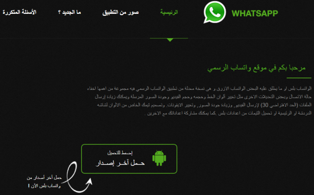 fake-whatsapp-for-web-spams-the-internet-heaven-for-cyber-criminals-4