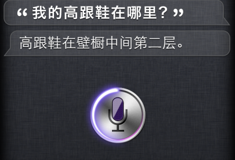 Siri Will Learn Chinese in 2012