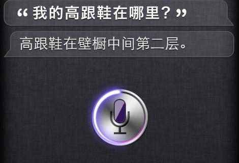 Siri Will Learn Chinese in 2012