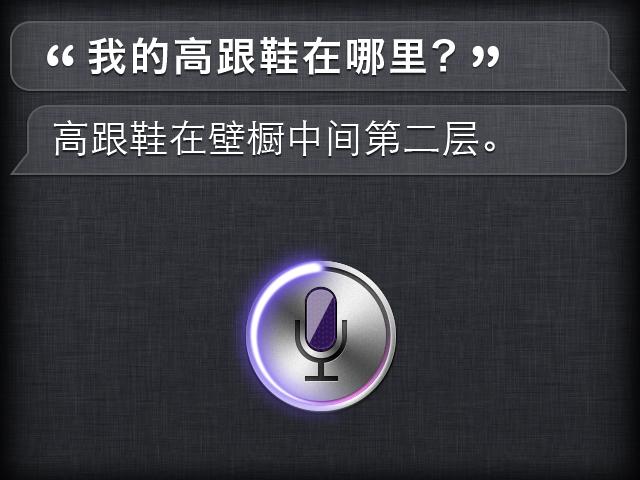 Siri-China