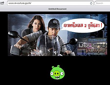 Thai-culture-ministry-hacked-Nua Mek 2