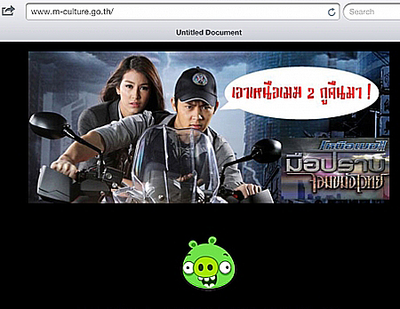 Thai Culture Ministry Website Hacked for Banning Political Soap Opera 'Nua Mek 2'