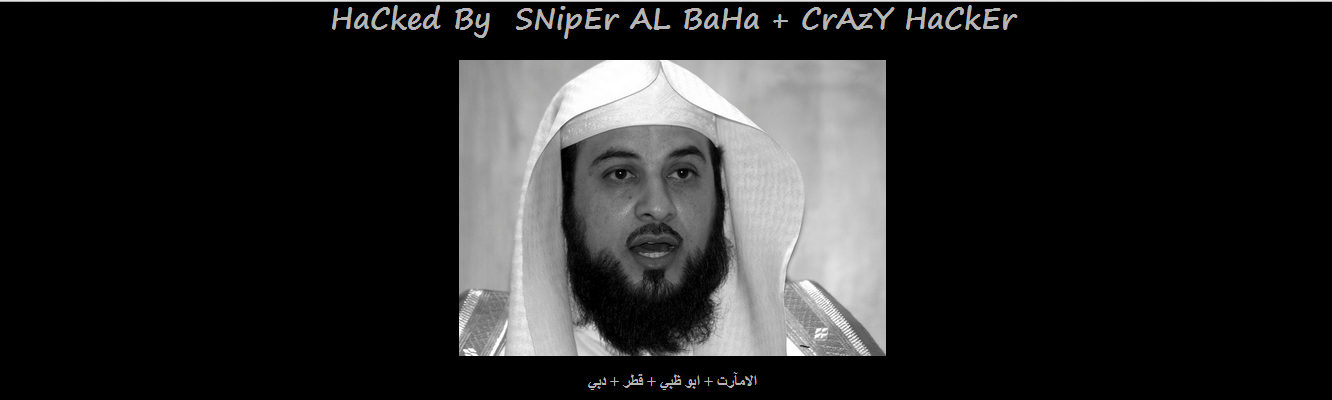 national-transport-authority-of-uae-website-hacked-by-saudi-hackers