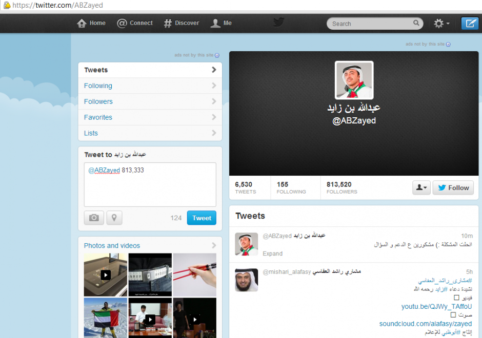 Official Twitter account of UAE's Foreign Minister Hacked and Restored