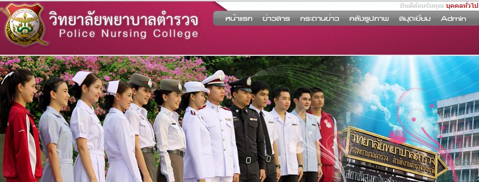 thailands-police-nursing-college-website-hacked-login-details-leaked-by-pak-cyber-eaglez