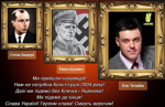 300-ukrainian-government-and-media-websites-defaced-by-neo-fascist-svoboda-party-4