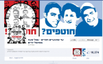 Facebook page's cover photo showing Palestinians as targets through a gun