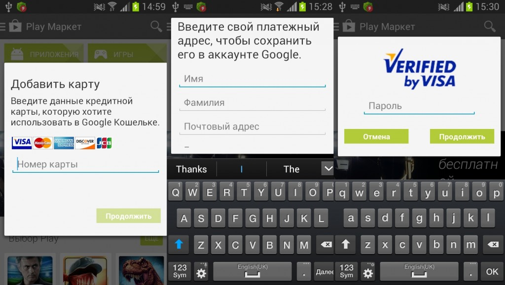 dangerous-trojan-steals-credit-card-information-from-android-devices-2