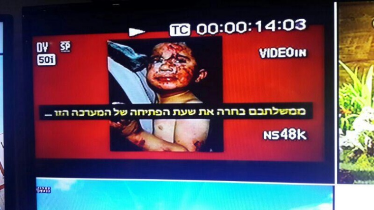 Israel's Channel 10 TV Station Hacked by Hamas