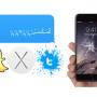 iPhone Message Crash Bug now targeting Snapchat, Twitter, Mac OS X