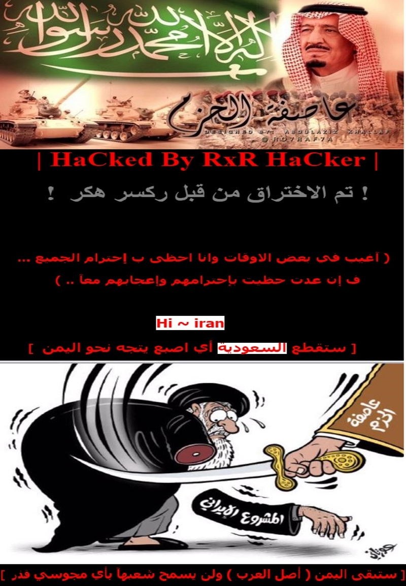 iran-ministry-of-defense-website-hacked-by