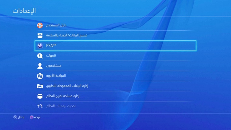 ISIS May Have Used Sony PS4 to Plan Paris Attacks
