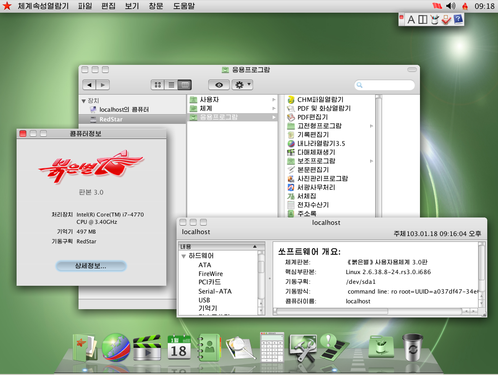 RedStar OS Desktop view / Image Source: WikiPedia