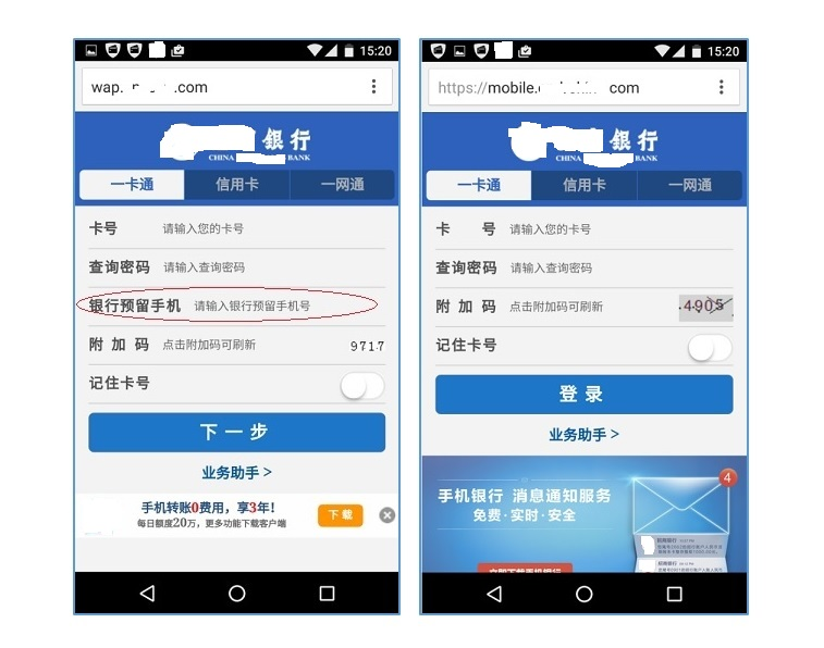 chinese-bank-customers-targeted-with-sms-phishing-campaign-2