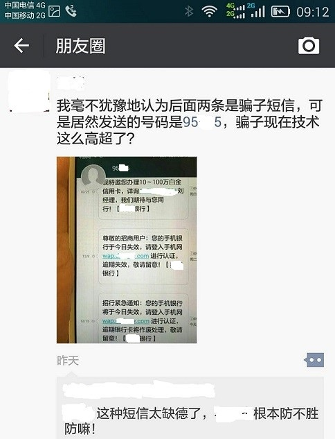 chinese-bank-customers-targeted-with-sms-phishing-campaign