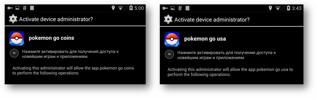 fake-android-apps-of-pokemon-go-causing-havoc