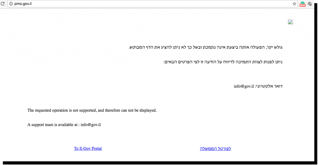 hackers-shut-israeli-prime-minister-bank-israel-websites