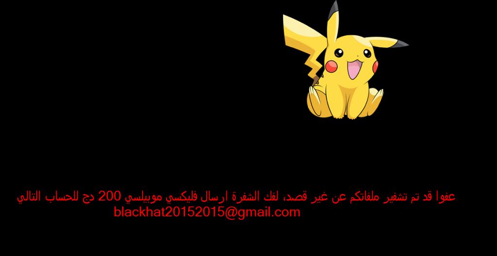 Ransomware screen message / Image Source: BleepingComputer