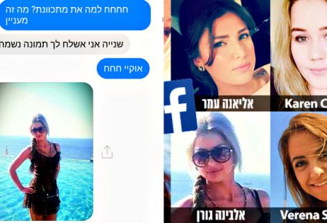 Hamas Compromised Dozens of IDF Soldiers' Phones Using Seductive Female Images